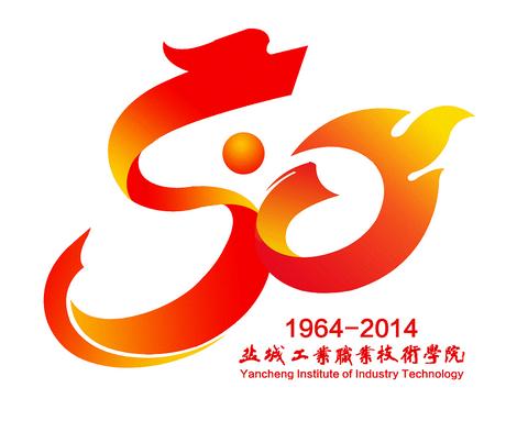 盐城工业职业技术学院校徽和50周年校庆标识logo征集揭晓图片