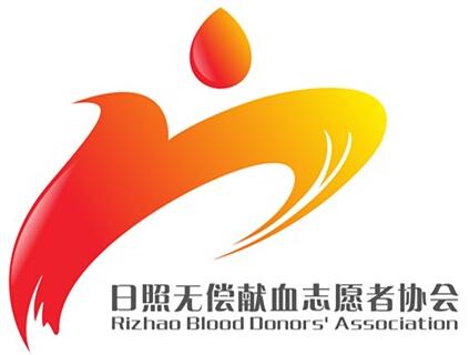 日照无偿献血志愿者协会会徽征集结果确定