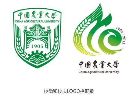 中国农业大学110周年校庆标识征集结果揭晓