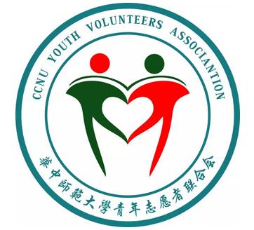 华中师范大学青年志愿者联合会会徽及志愿服务口号征集结果揭晓