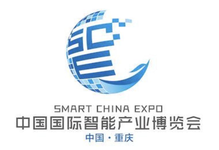 中国国际智能产业博览会徽标(LOGO)征集结果揭晓
