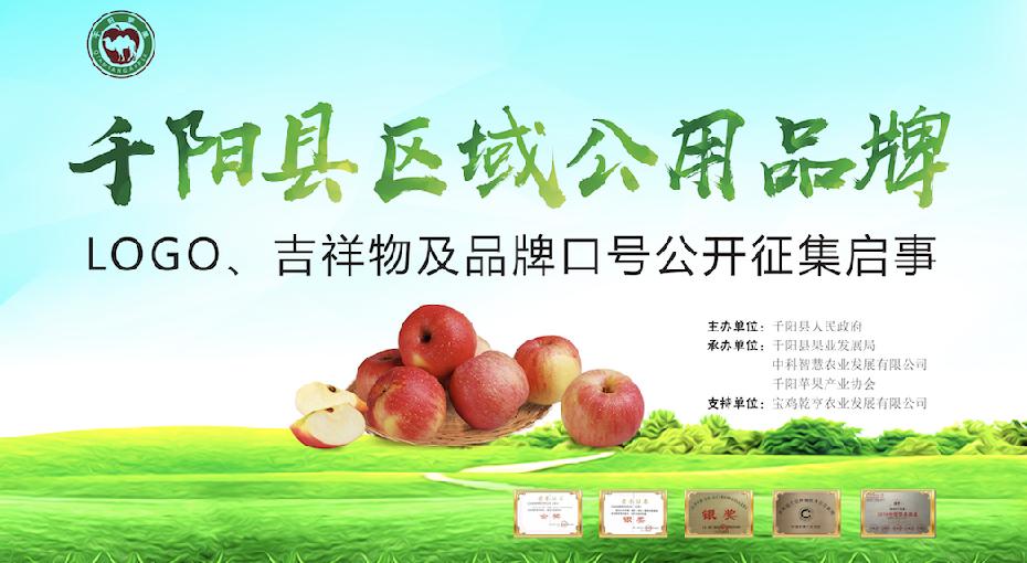 千阳县苹果区域公用品牌LOGO、吉祥物及品牌口号公开征集启事